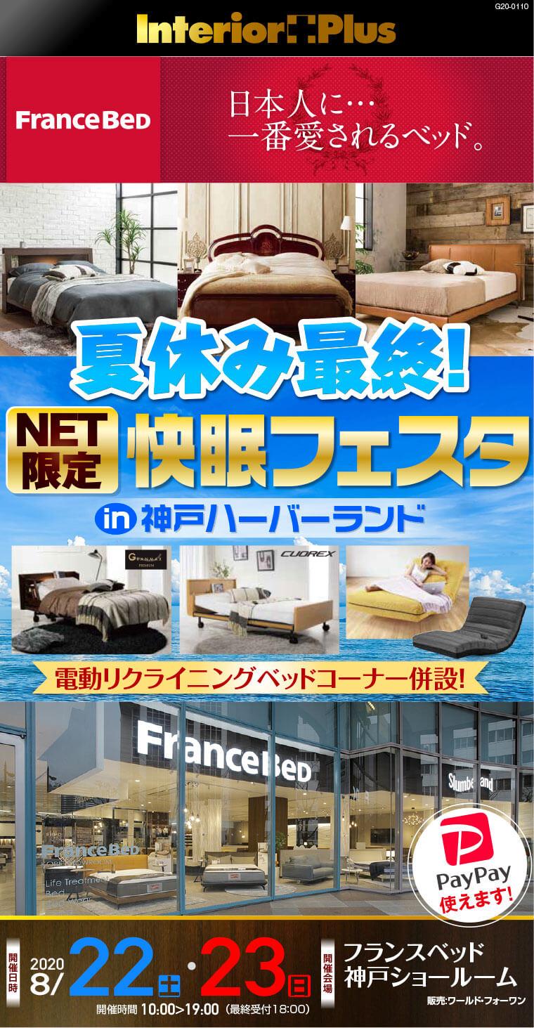 夏休み最終! NET限定 快眠フェスタ in 神戸ハーバーランド