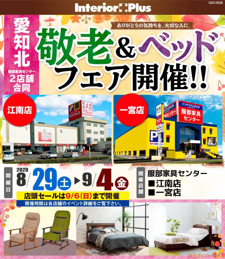敬老&ベッドフェア!!|服部家具センター 愛知北2店舗
