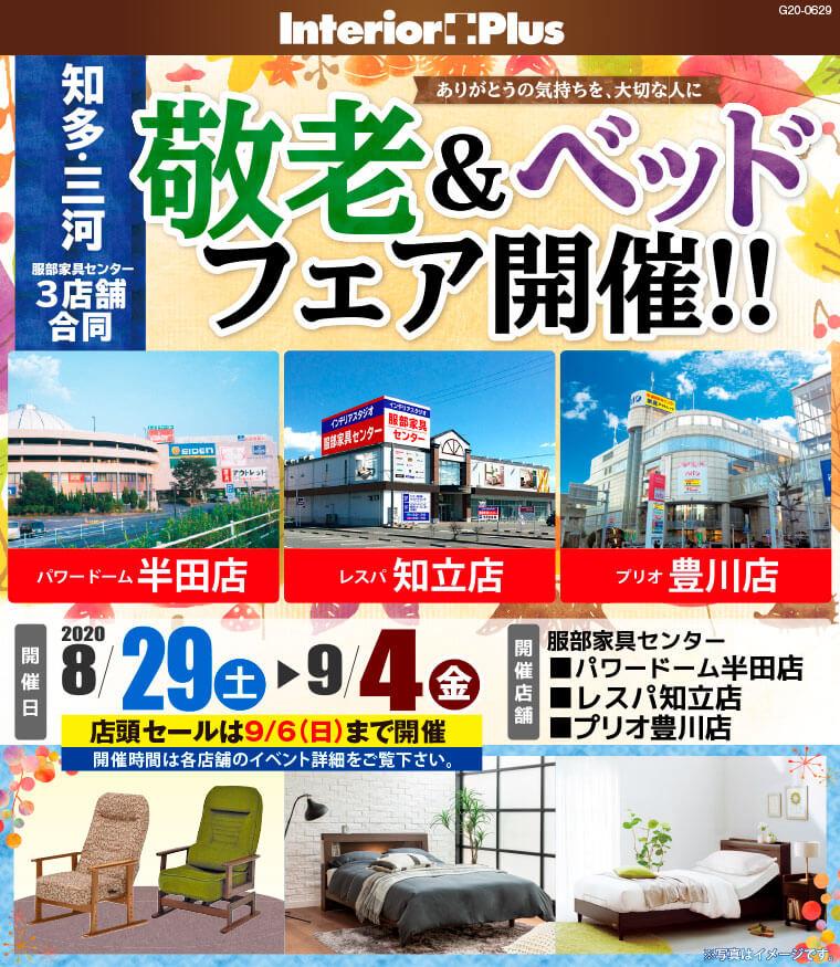 敬老&ベッドフェア!!|服部家具センター 知多・三河3店舗