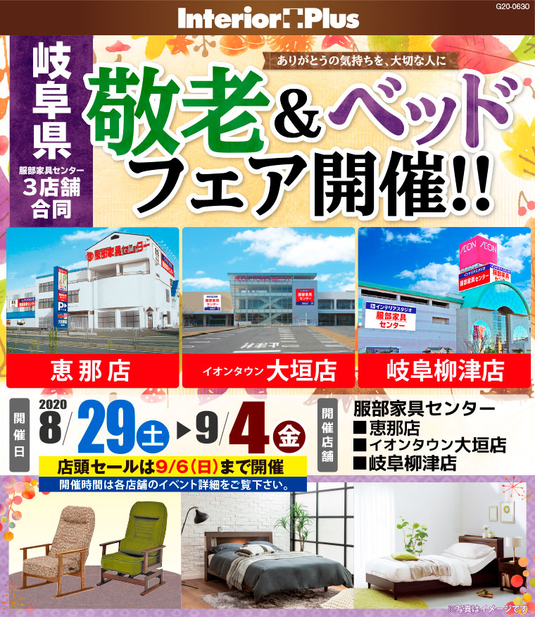 敬老&ベッドフェア!!|服部家具センター 岐阜3店舗
