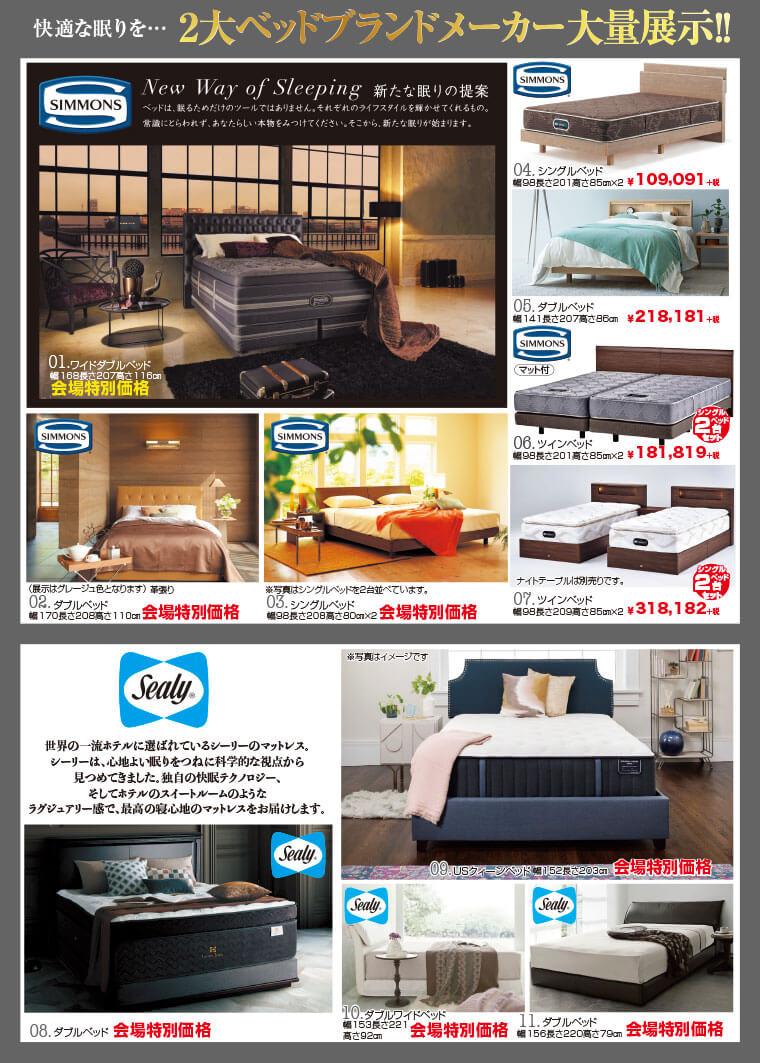 2大ベッドメーカー大量展示