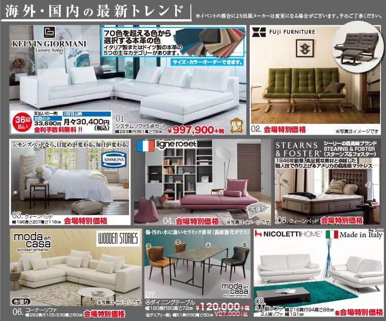 海外国内の最新トレンド家具