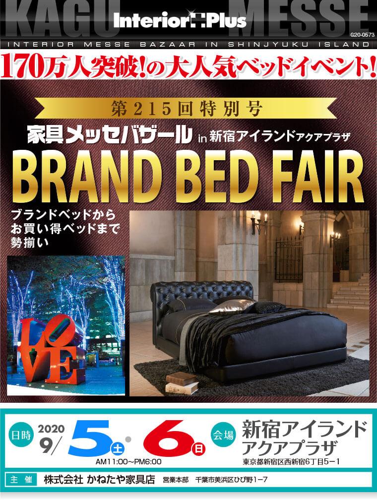 家具メッセバザール ブランドベッドフェア|新宿アイランド