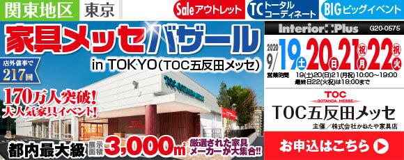 家具メッセバザール in TOKYO|TOC五反田メッセ