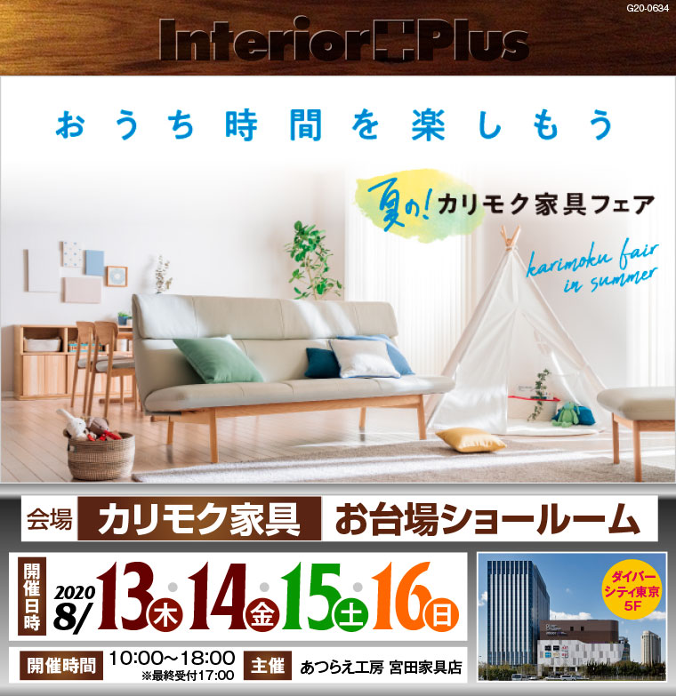 カリモク家具 お台場ショールーム 夏の! カリモク家具フェア