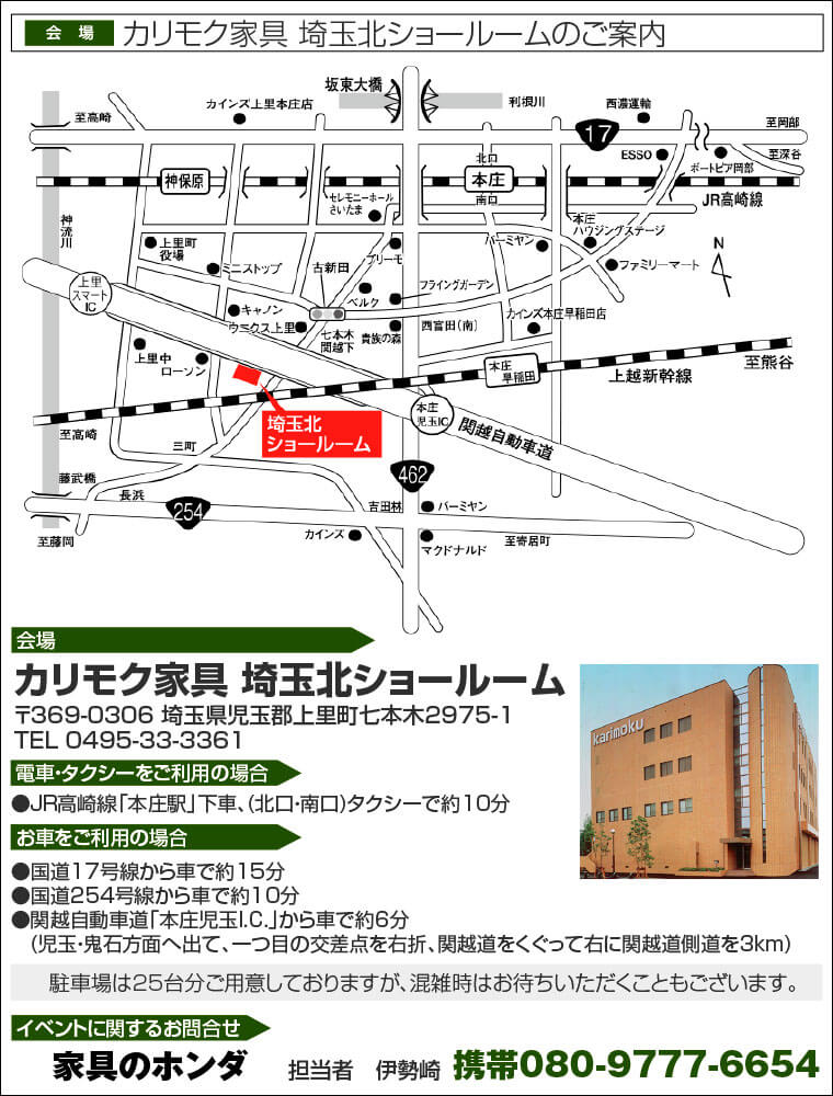 カリモク家具 埼玉北ショールームへのアクセス