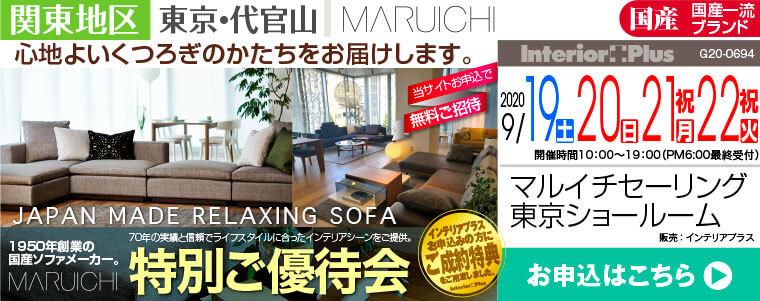 マルイチセーリング 東京ショールーム 特別ご優待会