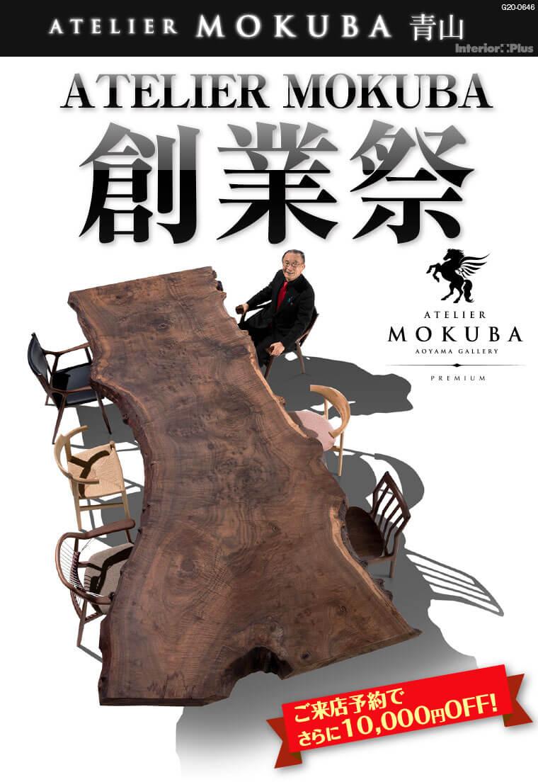 アトリエ木馬 青山プレミアムギャラリー ATELIER MOKUBA 創業祭