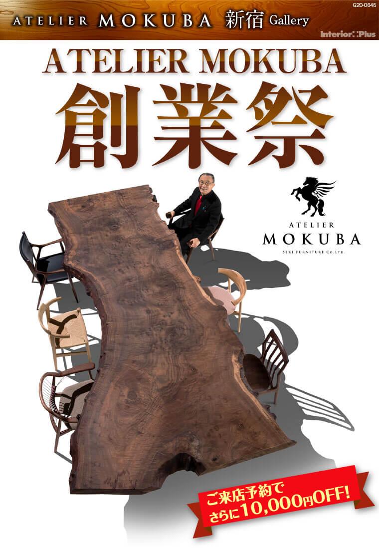 ATELIER MOKUBA 創業祭|アトリエ木馬 新宿ギャラリー