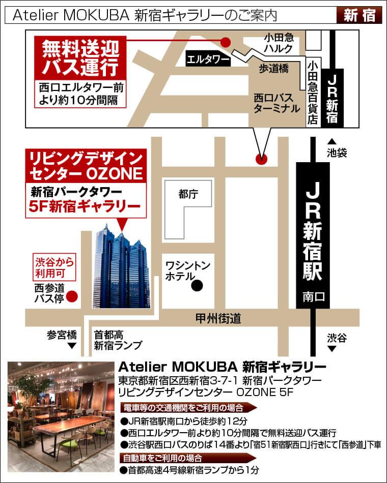 アトリエ木馬新宿ギャラリーアクセス