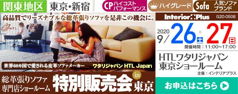 ワタリジャパン 東京ショールーム 総革張りソファ 特別販売会|東京