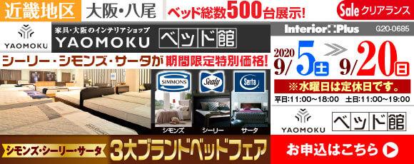 シモンズ・シーリー・サータ 3大ブランドベッドフェア|大阪 YAOMOKUベッド館