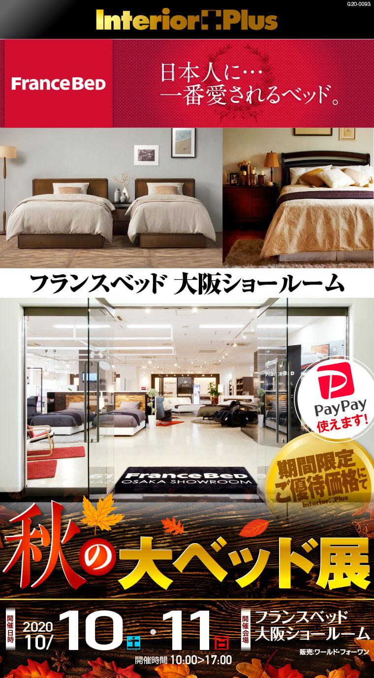 秋の大ベッド展 フランスベッド大阪ショールーム