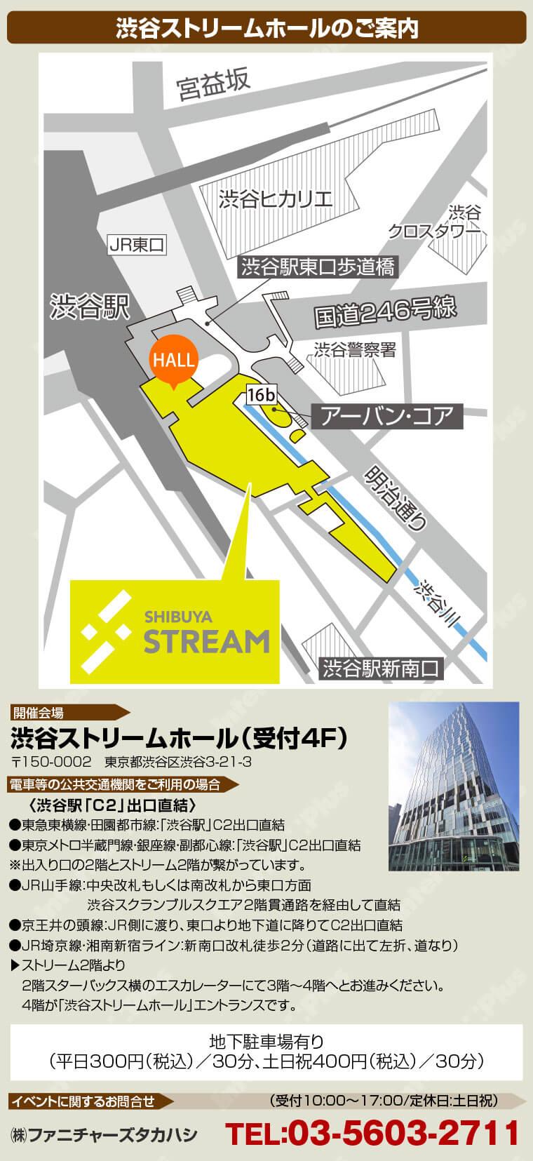 渋谷ストリームホール