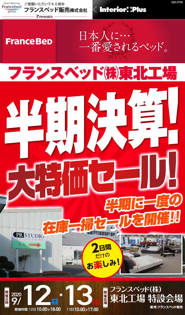 フランスベッド(株) 東北工場 半期決算! 大特価セール!