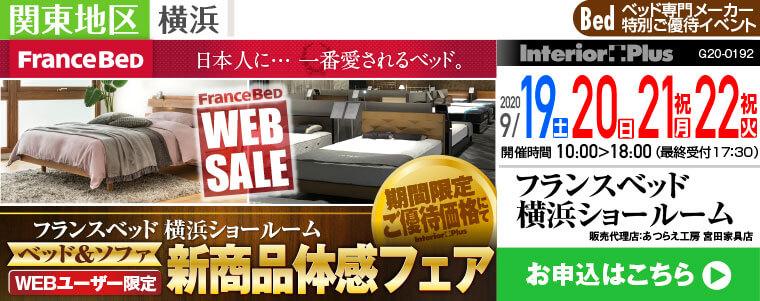 フランスベッド横浜ショールーム ベッド&ソファ WEBユーザー限定 新商品体感フェア
