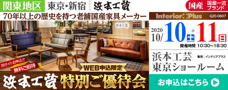 浜本工芸 東京ショールーム WEB申込限定 特別ご優待会
