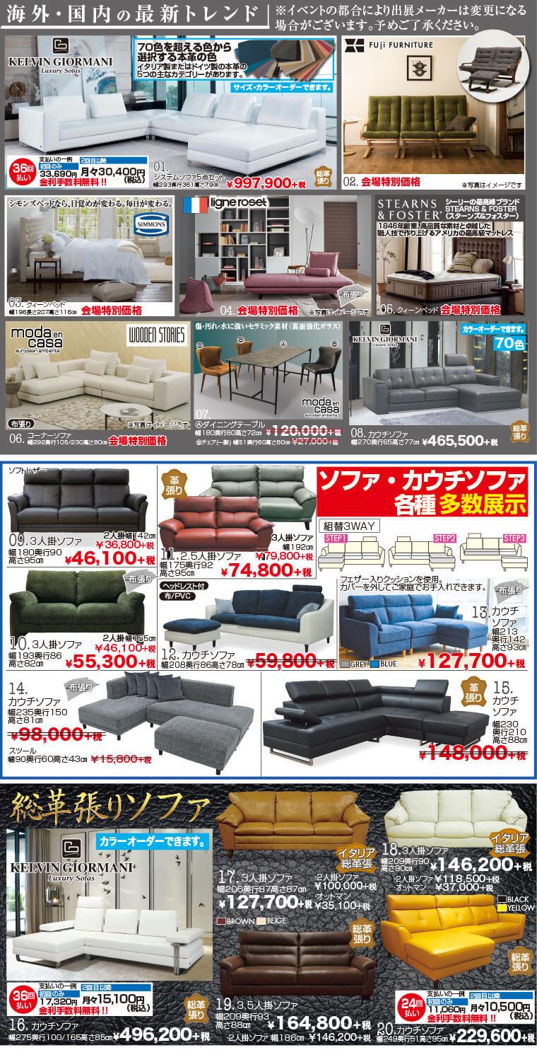 海外国内の最新家具トレンド
