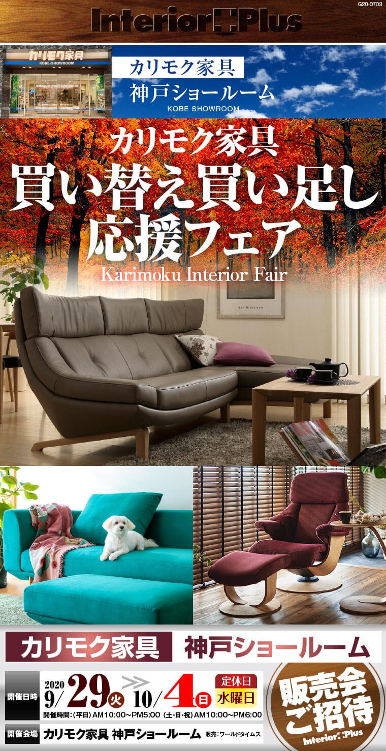 カリモク家具 神戸ショールーム 買い替え買い足し応援フェア