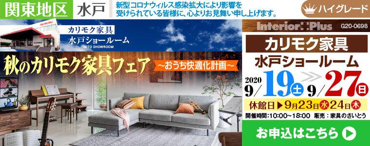 カリモク家具 水戸ショールーム  秋のカリモク家具フェア -おうち快適化計画-