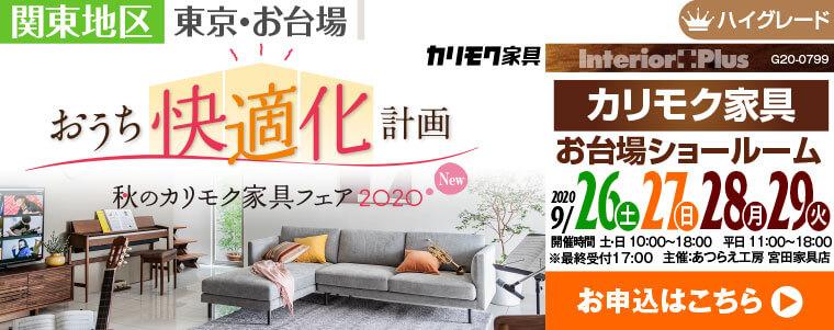 カリモク家具 お台場ショールーム おうち快適化計画 秋のカリモク家具フェア2020