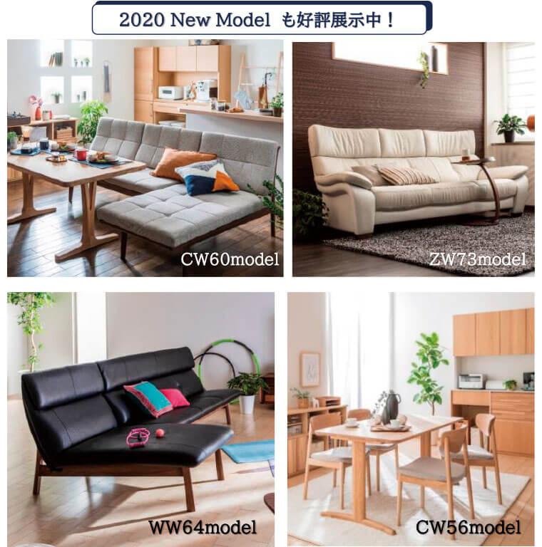 カリモク2020ニューモデル
