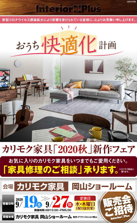 カリモク家具「2020秋」新作フェア おうち快適化計画!!|カリモク家具 岡山ショールーム