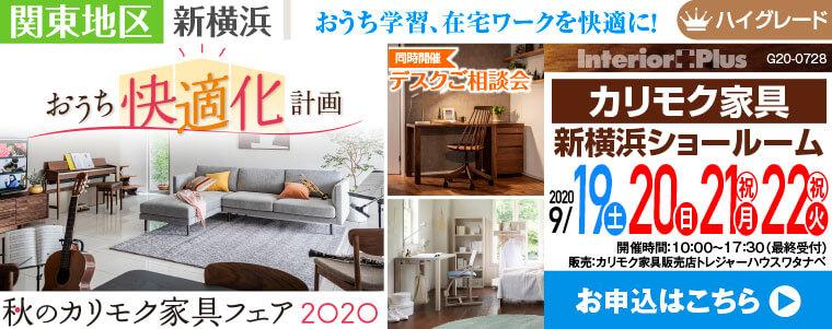 おうち快適化計画 秋のカリモク家具フェア 2000|カリモク家具 新横浜ショールーム