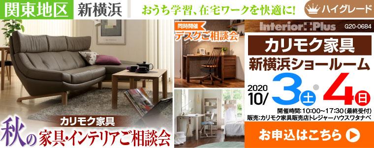 カリモク家具 秋の家具・インテリアご相談会|カリモク家具 新横浜ショールーム