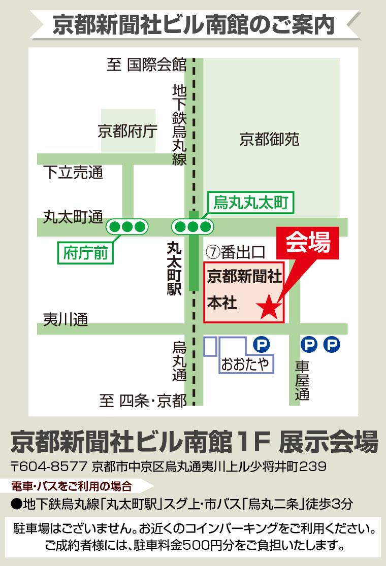 京都新聞社ビル南館へのアクセス