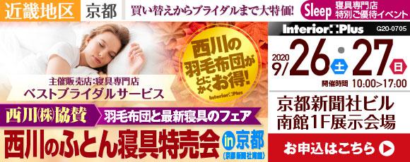 西川(株)協賛 西川のふとん寝具特売会 in 京都