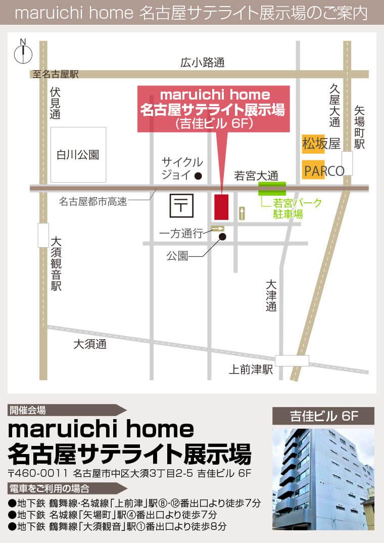 maruichi home 名古屋サテライト展示場へのアクセス