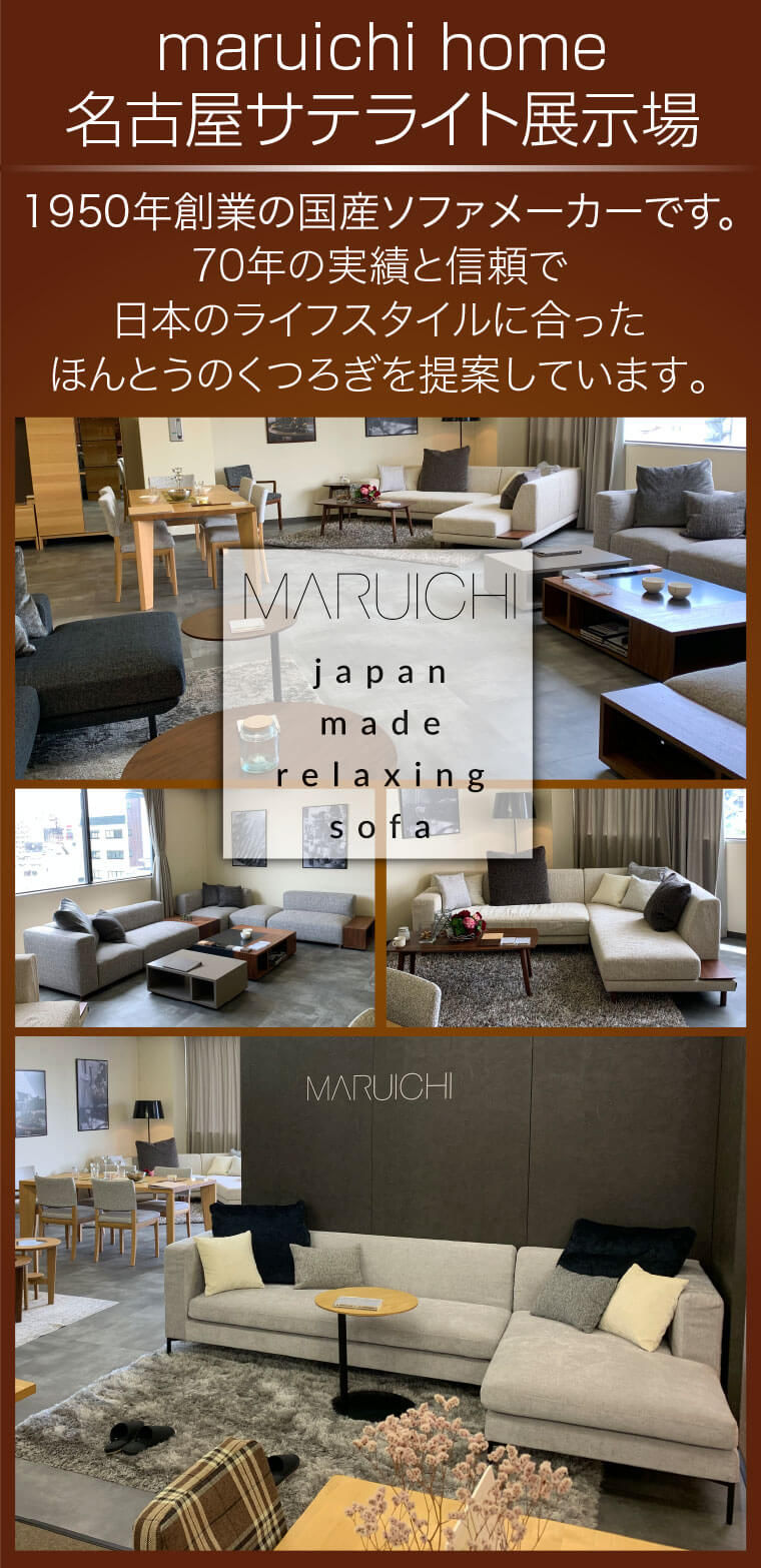 maruichi home 名古屋サテライト展示場