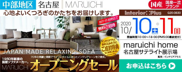 maruichi home 名古屋サテライト展示場 オープニングセール