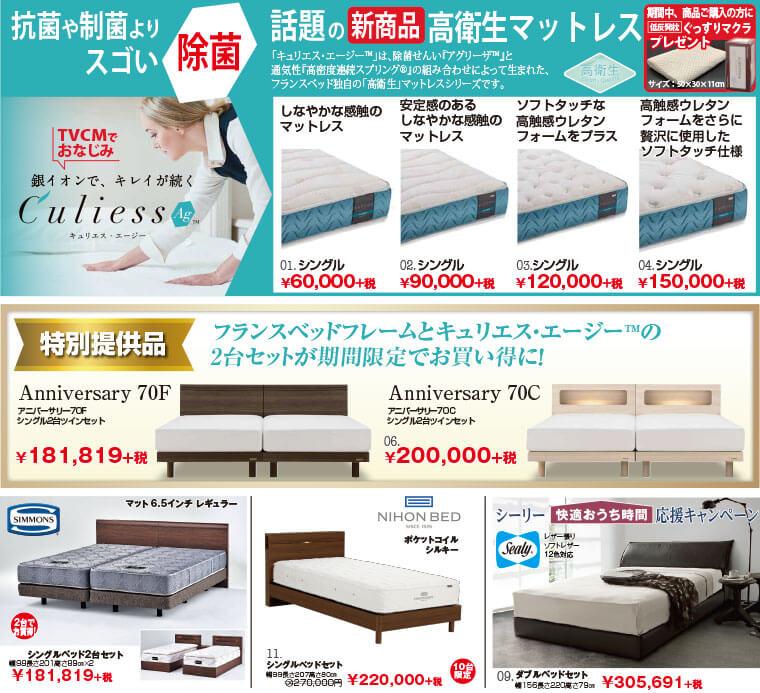 森田家具のベッドラインナップ