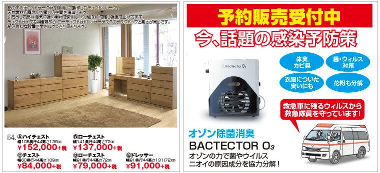 森田家具のラインナップ