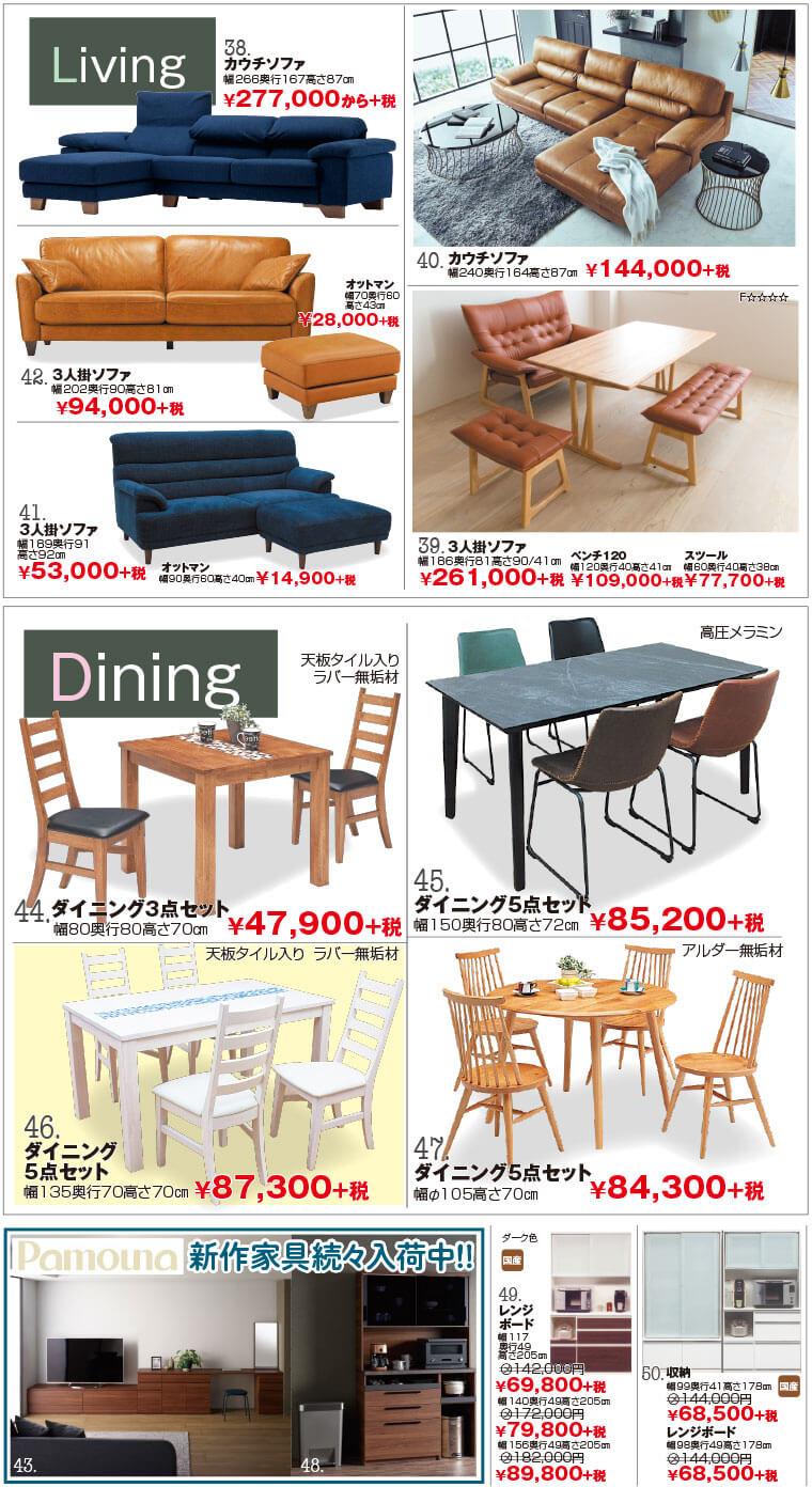 森田家具のリビングダイニング