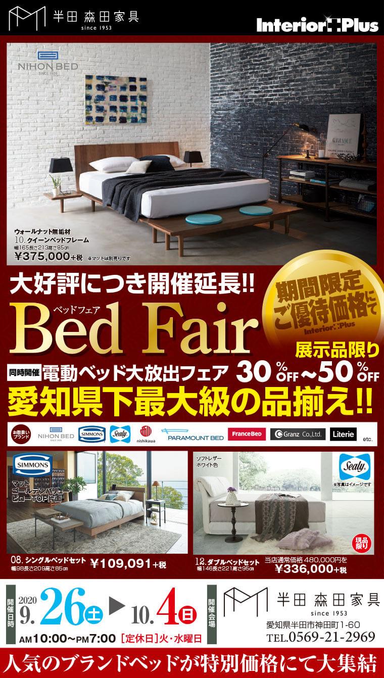 半田森田家具 ベッドフェア