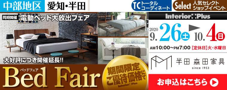 半田森田家具|ベッドフェア