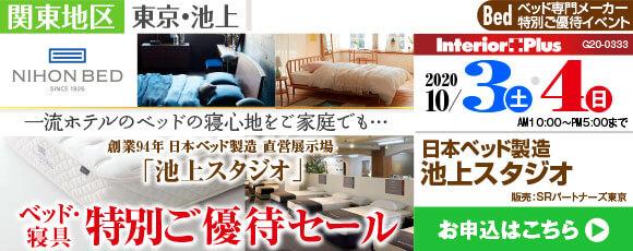 日本ベッド製造 ベッド・寝具 特別ご優待セール|日本ベッド製造 池上スタジオ