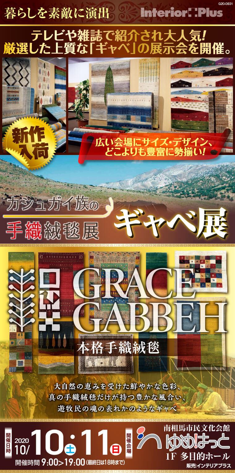 カシュガイ族の手織り絨毯展 ギャベ展|南相馬市民文化会館 ゆめはっと