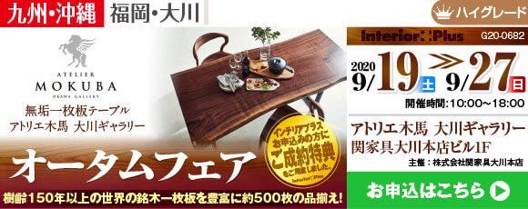 無垢一枚板テーブルアトリエ木馬 大川ギャラリー オータムフェア|家具産地大川 関家具大川本店