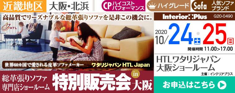 ワタリジャパン 大阪ショールーム 総革張りソファ 特別販売会|大阪