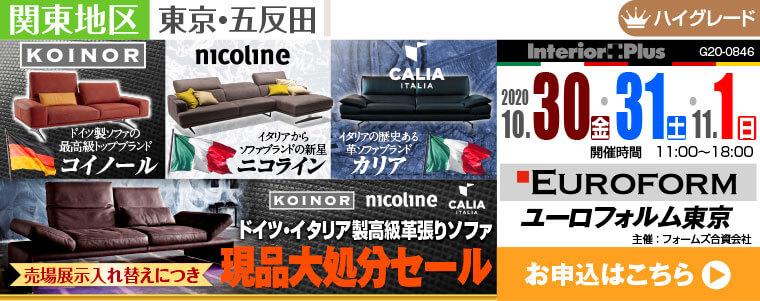 ドイツ・イタリア製高級革張りソファ 売場展示入れ替えにつき、現品大処分セール 五反田TOC