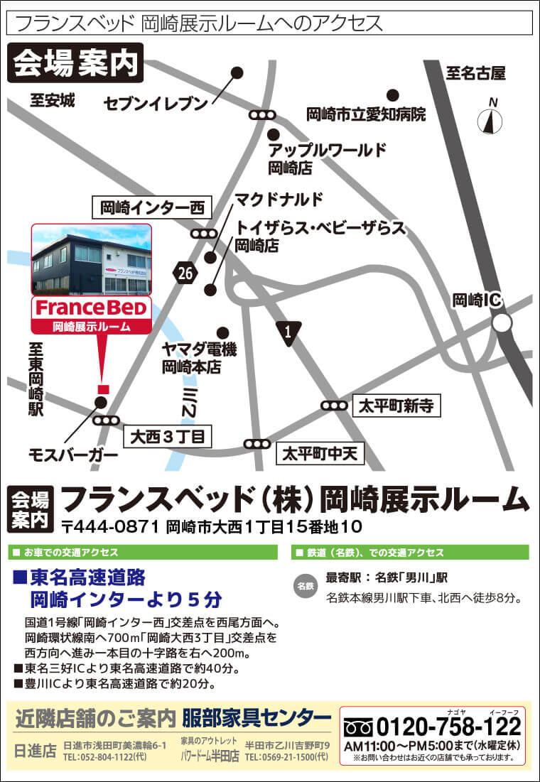 フランスベッド 岡崎展示ルームへのアクセス