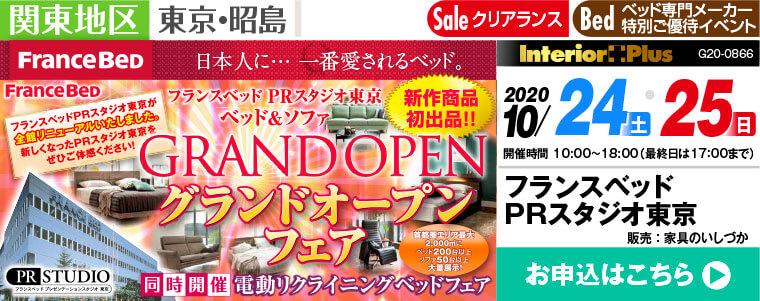 フランスベッド PRスタジオ東京 ベッド&ソファ グランドオープンフェア