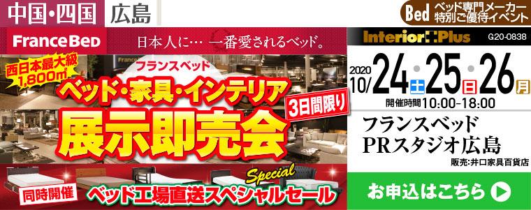ベット・家具・インテリア 展示即売会|フランスベット PRスタジオ広島