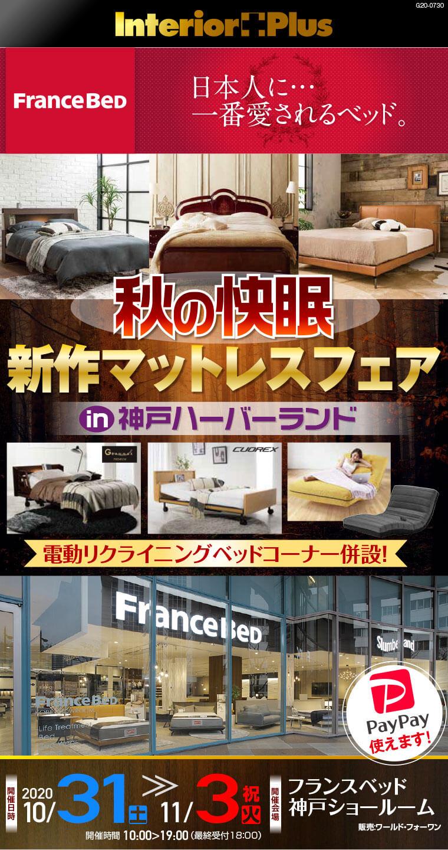 フランスベッド 秋の快眠 新作マットレスフェア in 神戸ハーバーランド