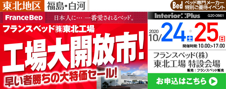 フランスベッド(株) 東北工場 工場大開放市!