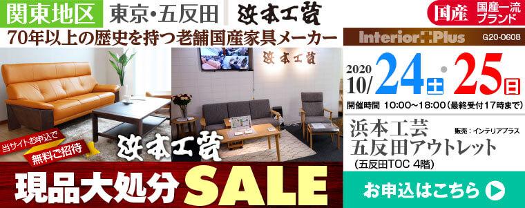 浜本工芸 五反田アウトレット 現品大処分SALE